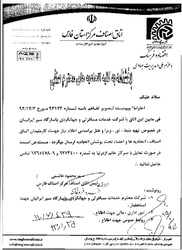 بخشنامه ها-توافق نامه بین شرکت مسافرتی و جهانگردی پاسارگاد در خصوص ارائه خدمات به اعضا محترم