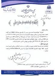 بخشنامه ها-بخشنامه مجمع امور صنفی شیراز